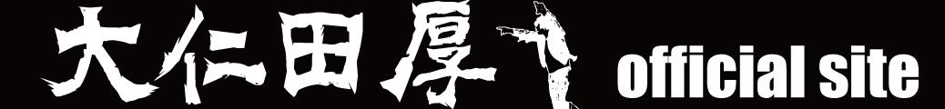 大仁田厚オフィシャルサイト