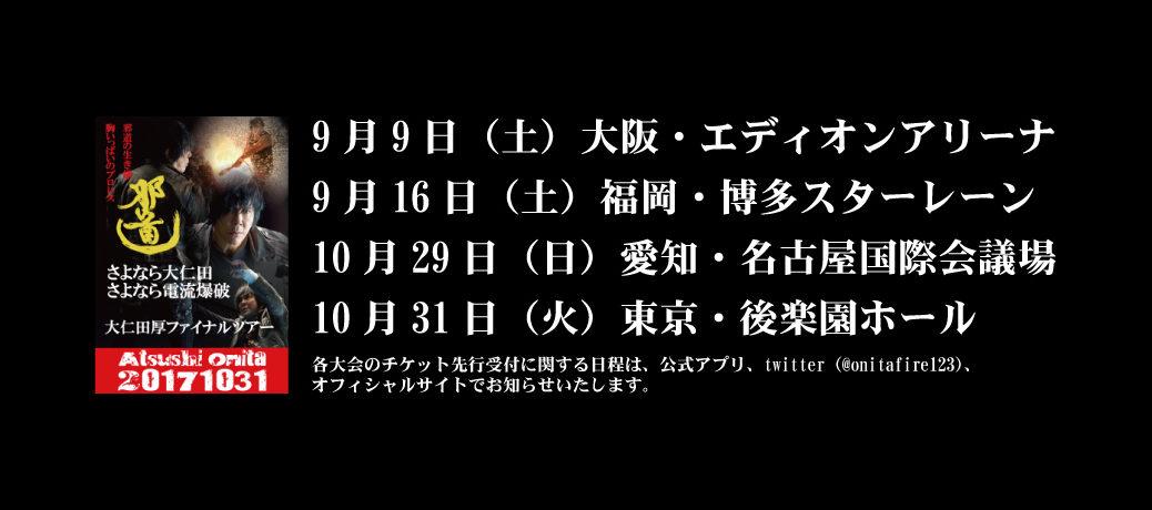 さよなら大仁田、さよなら電流爆破 大仁田厚ファイナルツアー