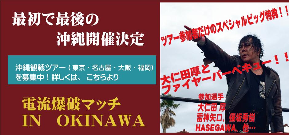 沖縄最初で最後の電流爆破