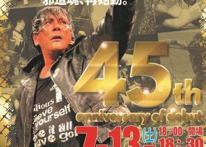 大仁田厚プロレスラーデビュー45周年記念大会