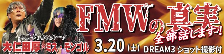 2021年3月20日大仁田厚×ミス・モンゴル 師弟ぶっちゃけトークライブ