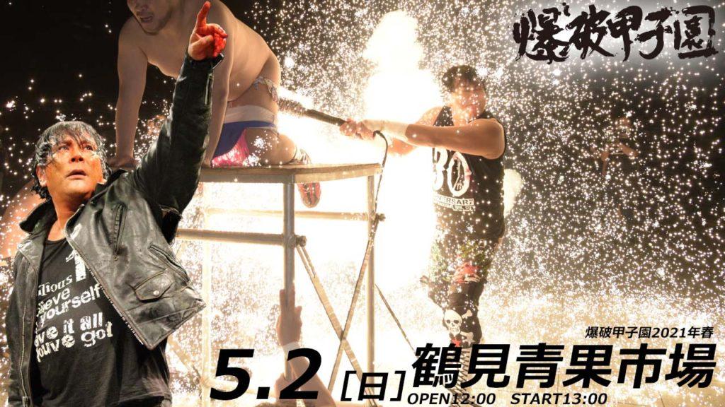 「爆破甲子園2021年春」開催決定!チケット先行予約は3月13日10:00より受付開始