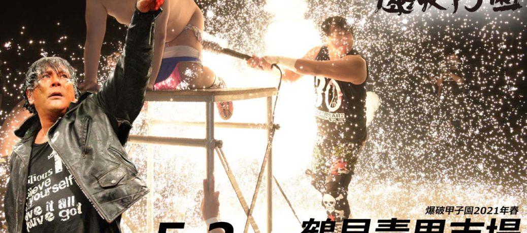 【5月2日】爆破甲子園@鶴見青果市場
