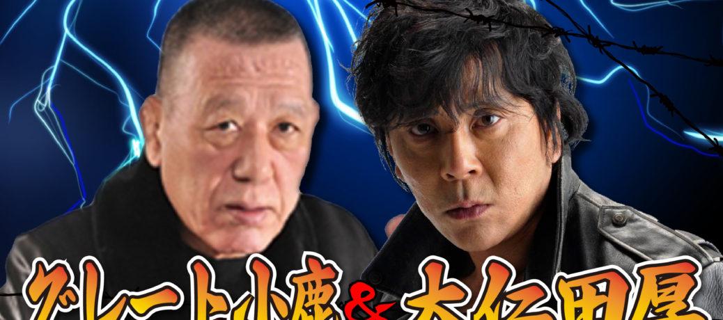 【8.23】闘道館トークライブ
