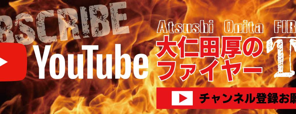 大仁田厚YouTubeチャンネル