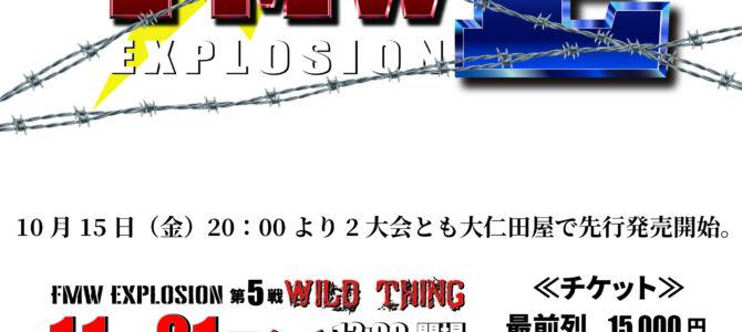 11.21FMWE第5戦/ 12.19FMWE第6戦チケット先行販売中